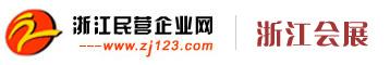 浙江min营企业网