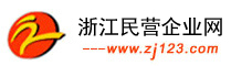 zhe江民营企业网